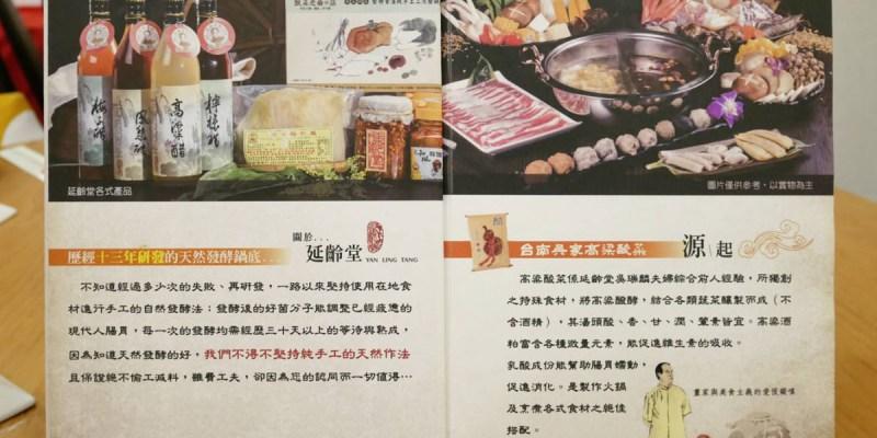 延齡堂-酸菜老爺的店菜單MENU(台南吳家高梁酸菜 )