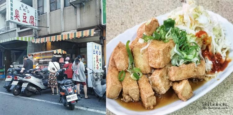 台南東區美食》又臭又香又嫩的土地公臭豆腐,每到營業時間就滿滿的排隊人潮~