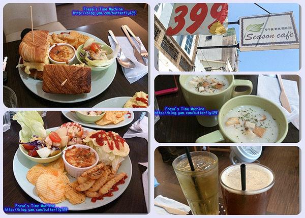 【台南中西區】Season Cafe★老屋暖陽早午餐優雅食
