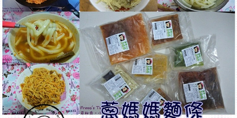 【宅配網購│家庭料理】蔥媽媽麵條★懶人料理.家庭正餐宵夜好美味.韓義泰異國風輕鬆煮