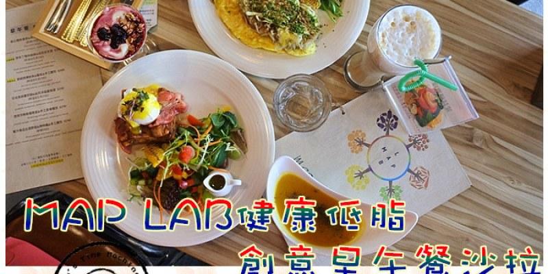 【台南北區】MAP LAB健康低脂創意早午餐沙拉★輕工業慵懶氛圍.貨櫃屋內早午餐的輕享受/花園夜市/義大利麵/下午茶/咖啡