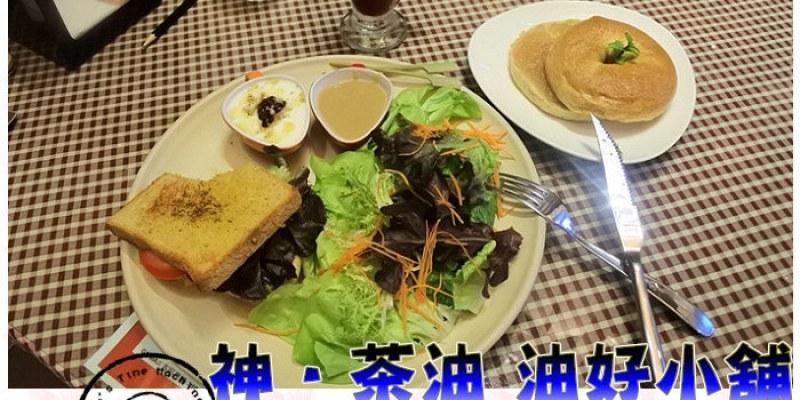 【台南東區】神.茶油 油好小舖★主推好油入食的美味.公主般享受輕食午茶時光.華麗優雅的裝潢空間/咖啡/貝果/早午餐