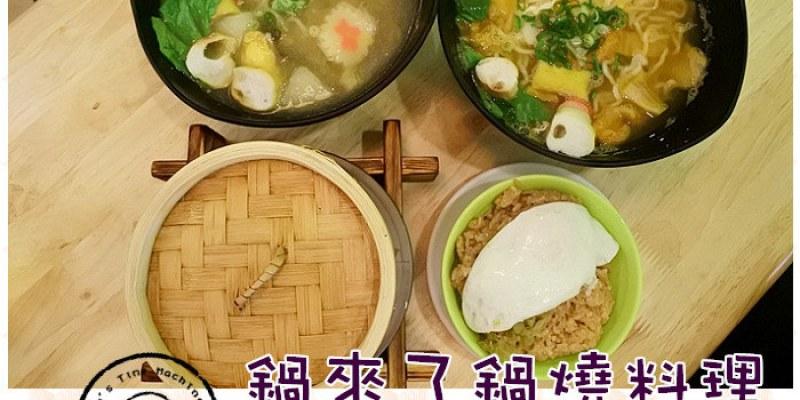 【巷弄】台南安南區《鍋來了鍋燒料理 海佃店》一人獨享蒸籠鍋物.鮮海味食材.泡菜&蒙古鍋燒香氣濃/麥當勞斜對面