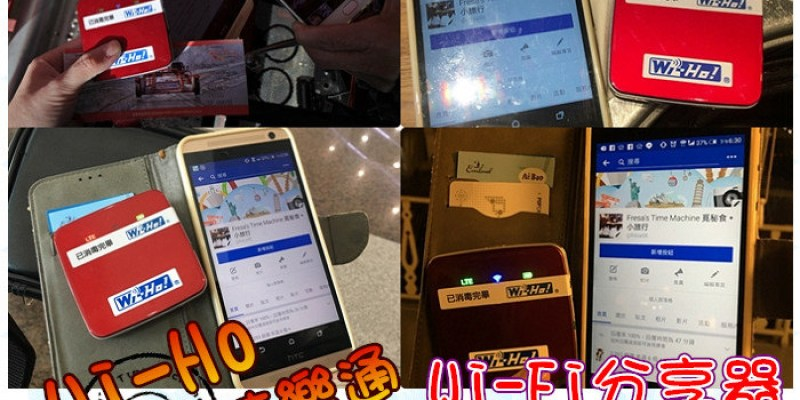 【韓國│Wi-Fi分享器】Wi-Ho特樂通✈️照片打卡分享樂旅行.韓國方塊機KR-LG.網速飛快流暢.查詢路線不卡當/美漾韓雪6日/可最多連線10台
