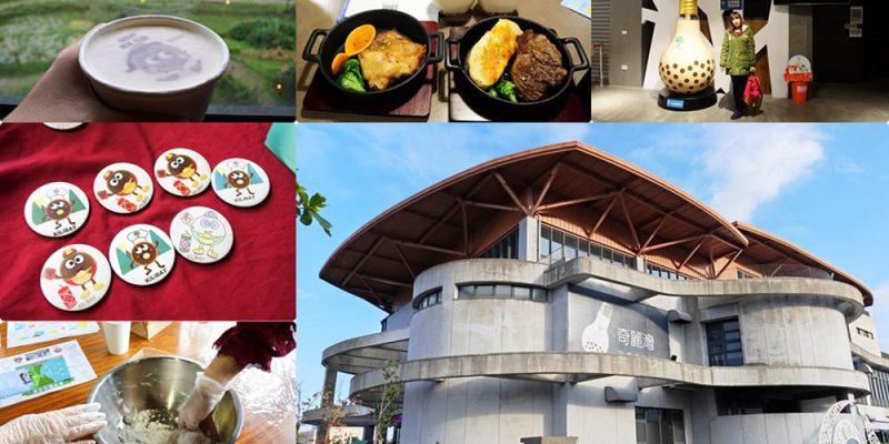 蘇澳景點【奇麗灣珍奶文化館】結合生態綠建築.豐富園區活動.假日限定海鮮餐自助吧︳親子景點︳宜蘭旅遊