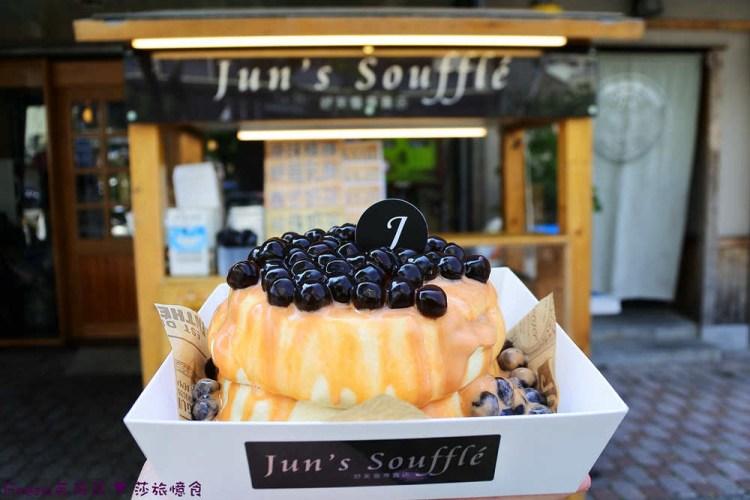 台南甜點【Jun's Soufflé 舒芙蕾專賣店】海安路散步美食.泰式奶茶舒芙蕾好拍又好吃(搬遷赤崁店)│赤崁樓│北區美食