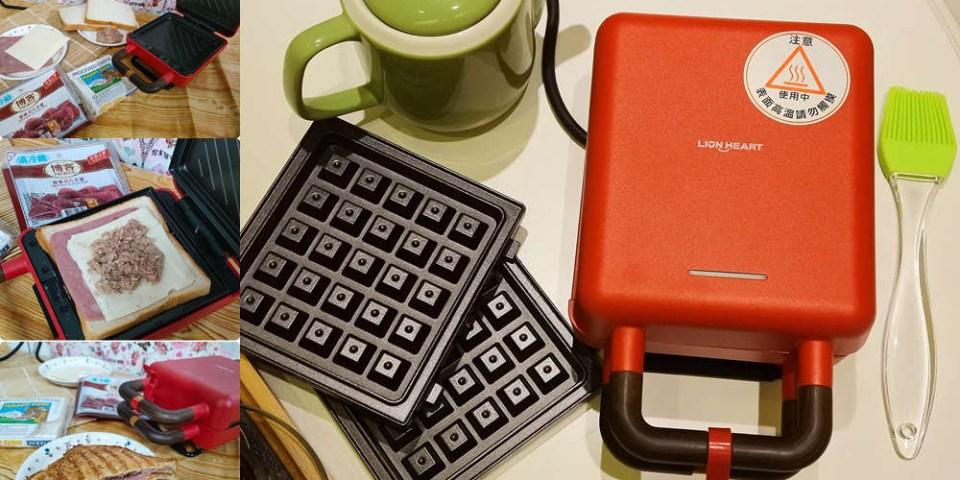 生活家電【獅子心】二合一熱壓吐司/鬆餅機.美味早餐/下午茶/宵夜.四分鐘香噴出爐