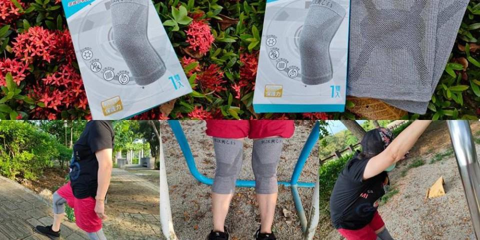 生活小物【京美】久站或搬重工作/爬山運動.雙腿必備長效支撐X型舒緩護膝.支撐膝蓋減緩壓力