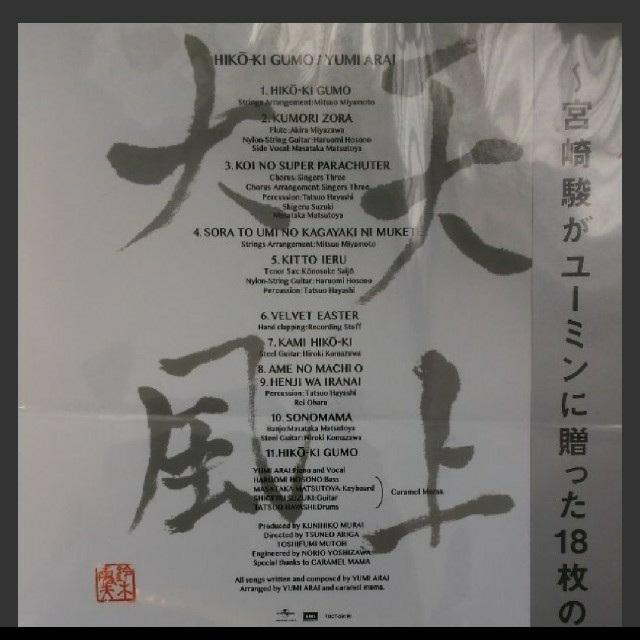 荒井由実 ユーミン ひこうき雲 CD DVDの通販 by スティッチ's shop|ラクマ