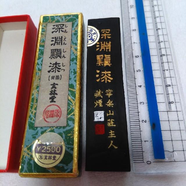 青墨・松煙・玄林堂・深淵しん漆の通販 by 蘭丸みーたん's shop ...