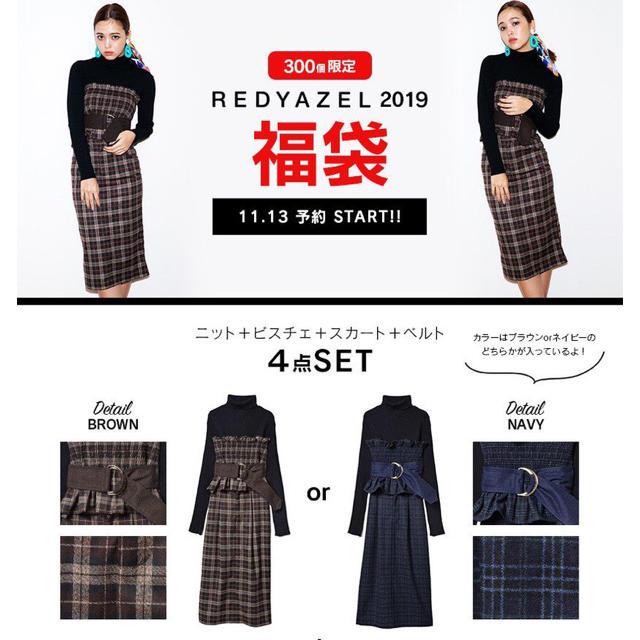 REDYAZEL - レディアゼル ︎2019福袋の通販 by M's shop|レディアゼルならラクマ