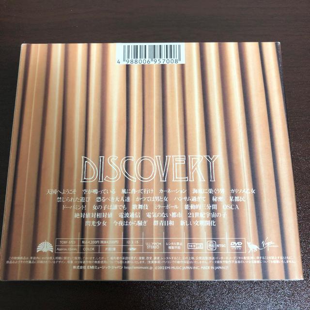 東京事変 DISCOVERY DVDの通販 by pon's shop|ラクマ