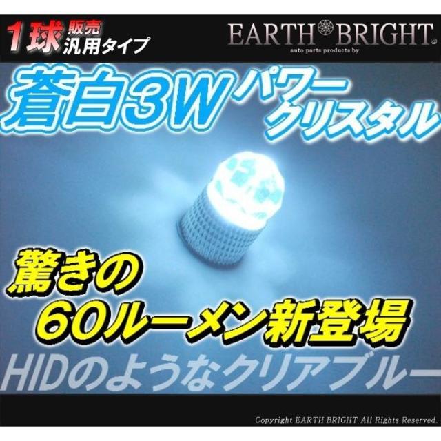1球) 3w蒼白ハイパワークリスタル12000k ポジション球 スモール球の通販 by CarLED専門店アースブライト ラクマ