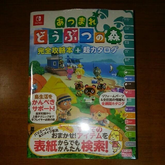 あつまれどうぶつの森 攻略本 5/12発送の通販 by ひろゆき's shop|ラクマ