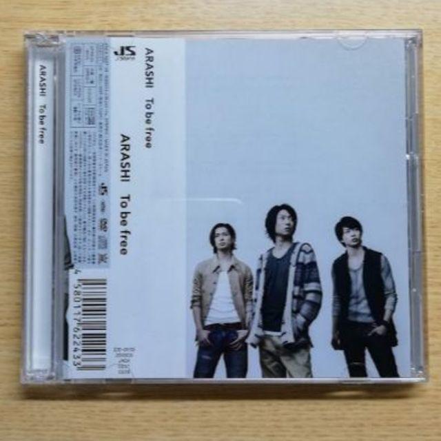 嵐「To be free」(DVD付)の通販 by 桐斗's shop|ラクマ