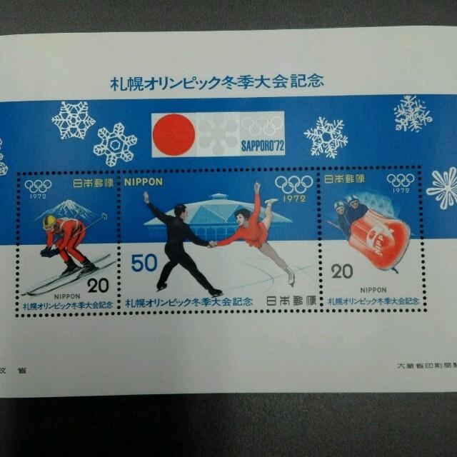 札幌オリンピック冬季大會記念 1972年 切手の通販 by ☆もも☆'s shop ラクマ