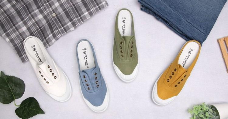 玩轉時尚元素!富發牌穆勒鞋的七十二變