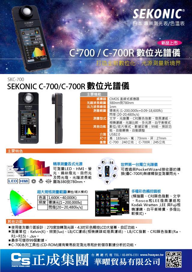 SEKONIC 推出 C-700 / C-700R 數位光譜儀 - 世界首臺獨立光譜儀.全新上市 蘋果新聞-蘋果網