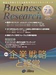 ビジネスリサーチ (Business Research)