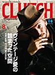 CLUTCH Magazine(クラッチ・マガジン)