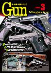 月刊GunMagazine(ガンマガジン)