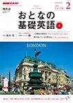 CD NHKテレビ おとなの基礎英語