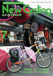 New Cycling(ニューサイクリング)