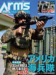 月刊アームズ・マガジン(Arms MAGAZINE)