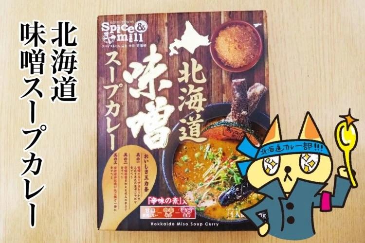 北海道味噌スープカレー