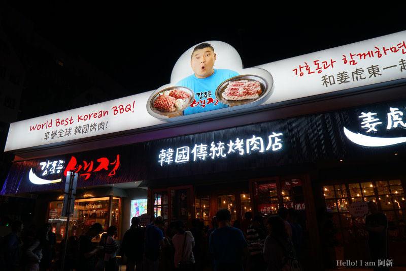 姜虎東烤肉-03