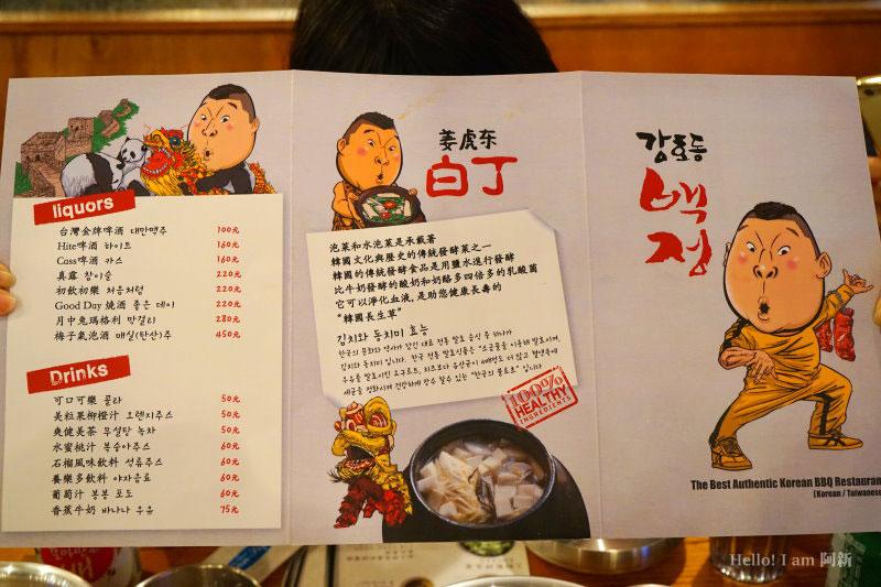 姜虎東烤肉-26