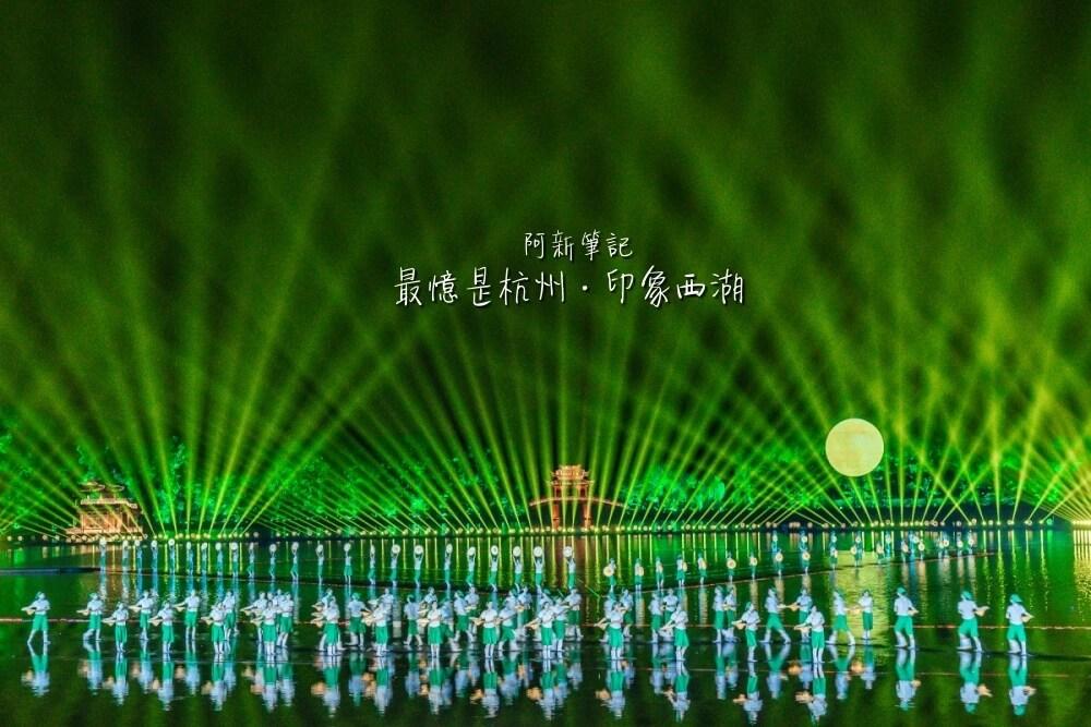 最憶是杭州/印象西湖-01
