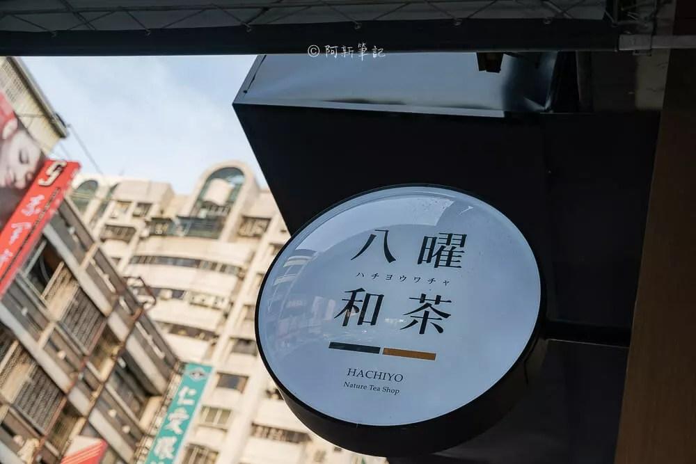 八曜和茶,台中八曜和茶,一中八曜和茶,一中飲料店,一中街飲料,台中飲料店