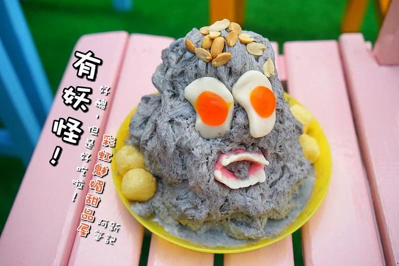 彩虹魅媚甜品屋-41