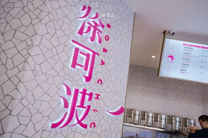 DSC06272 - 熱血採訪│台中飲料新選擇,100%台灣茶製作的徐可波,網美必拍的超狂仙草(已歇業)