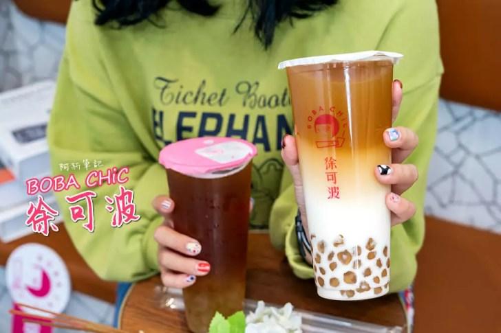 boba chic - 熱血採訪│台中飲料新選擇,100%台灣茶製作的徐可波,網美必拍的超狂仙草(已歇業)