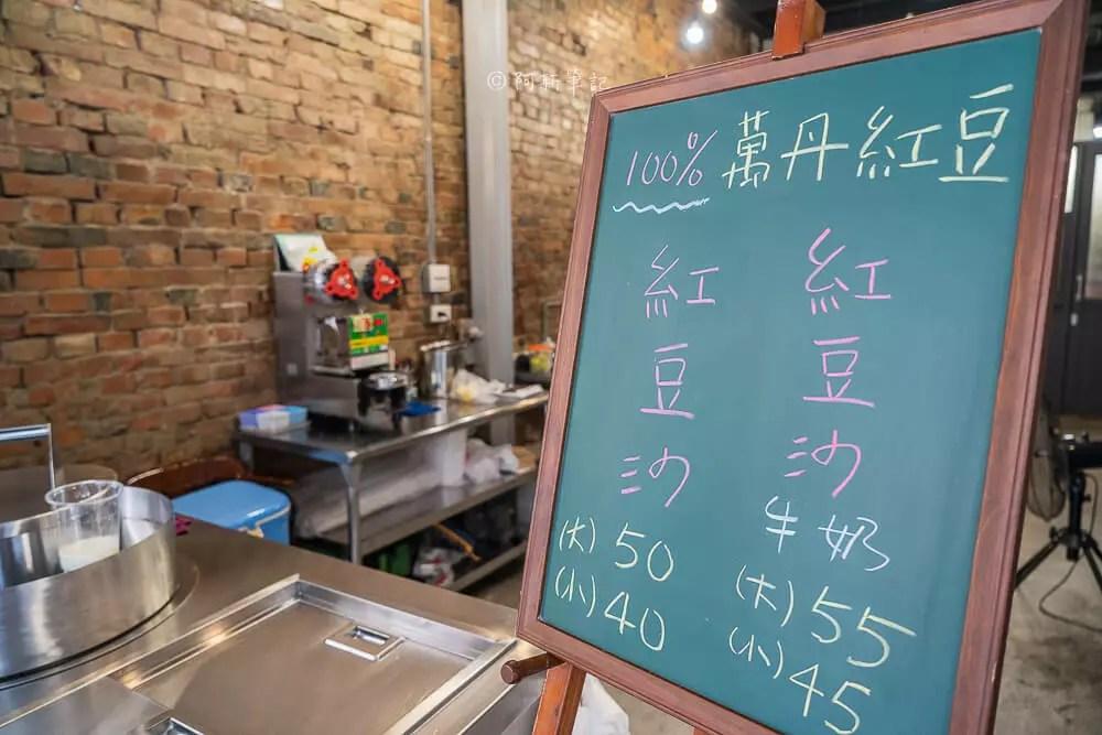 豐榮綠豆沙,台中綠豆沙,台中火車站綠豆沙,台中豐榮綠豆沙
