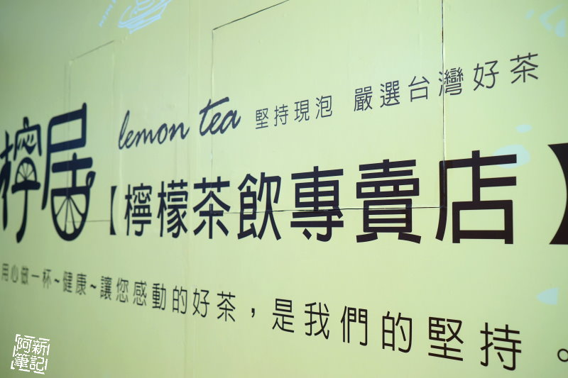 檸居檸檬茶飲專賣店-09