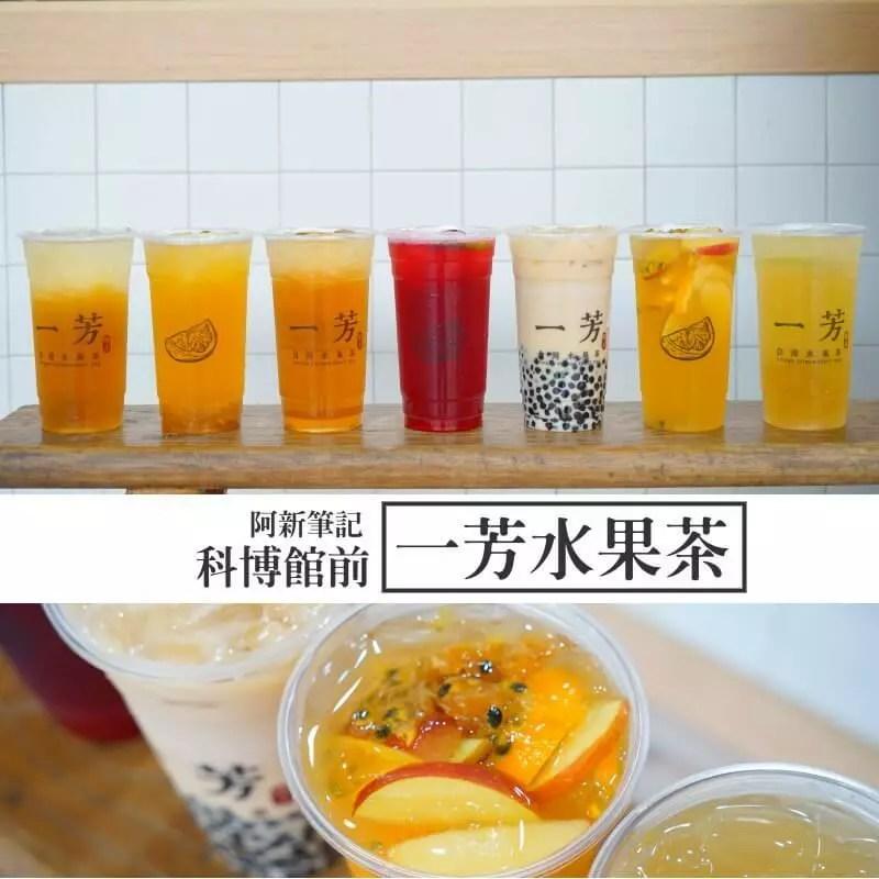 一芳水果茶-1