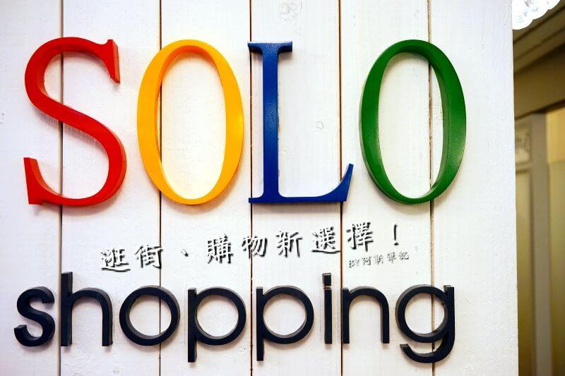 SOLO廣場-41