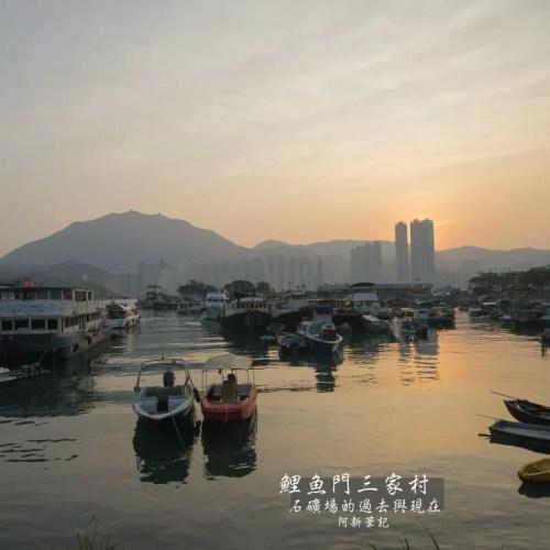 鯉魚門三家村 石礦山 |香港九龍熱門IG打卡景點,從黃昏到夜晚各有美景,以前到現在的興衰對比。