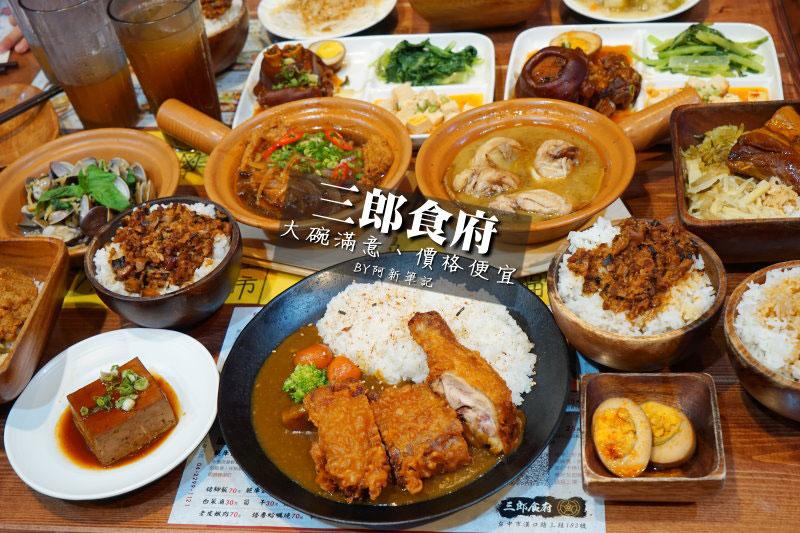 三郎食府-30