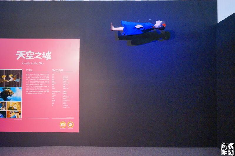 台中吉卜力的動畫世界特展-09