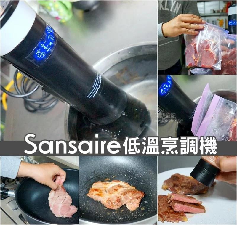 sansaire低溫烹調機-01