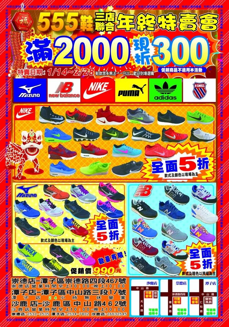 潭子鞋店特賣會-91