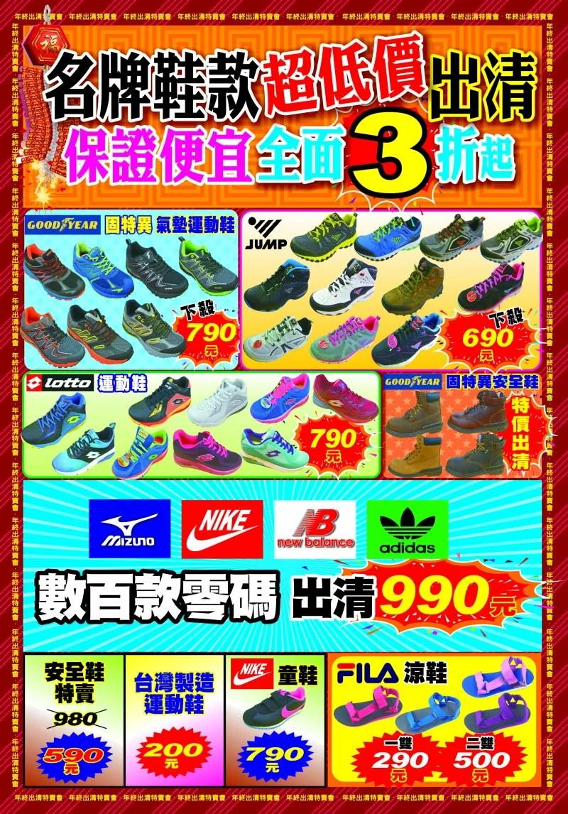 潭子鞋店特賣會-92