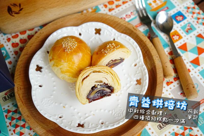 齊益烘焙-中秋禮盒-25