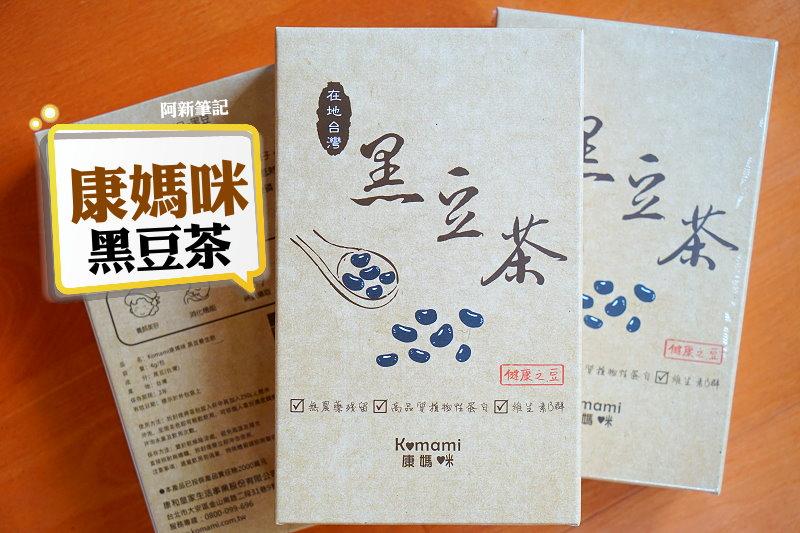 康媽咪黑豆茶-17