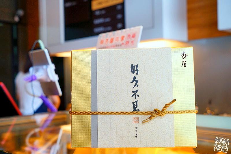 杏屋乳酪蛋糕-15