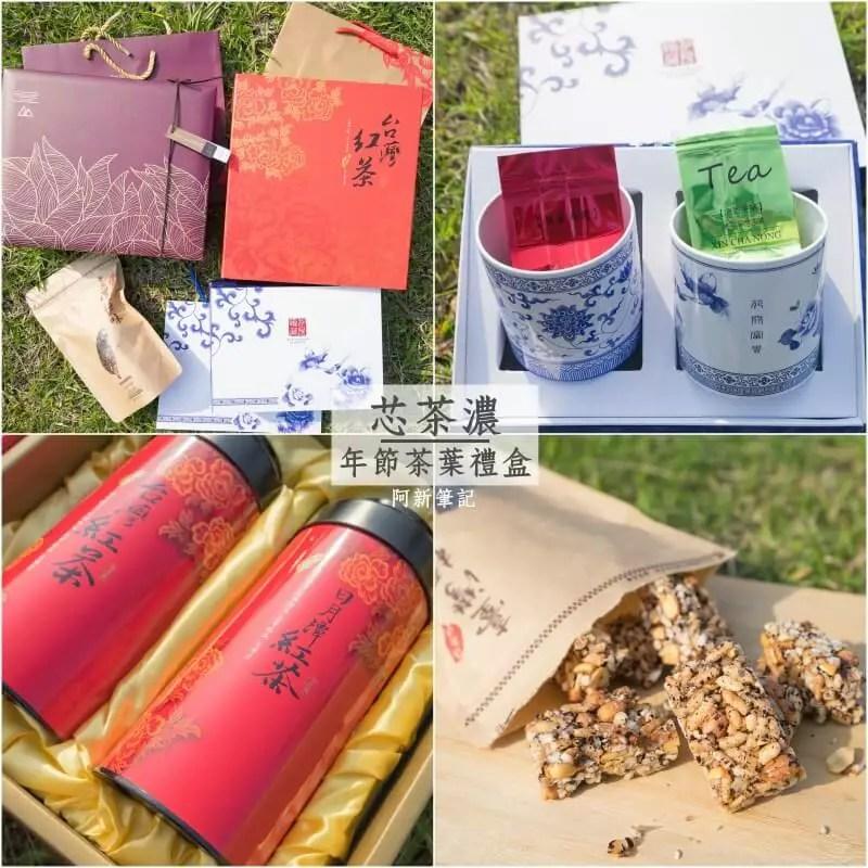 鹿谷芯茶濃凍頂烏龍茶專賣店-01